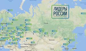 Финалисты конкурса «Лидеры России» могут попасть в новое правительство