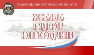 Более 80 человек захотели стать лидерами Новгородчины