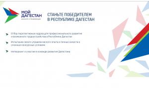 В финал конкурса «Мой Дагестан» вышли более 200 человек