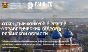 В Рязанской области стартовал конкурс в резерв управленческих кадров