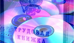 Трудовые книжки россиян оцифрованы Пенсионным фондом