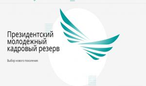 Кандидаты в президентский кадровый резерв Казахстана готовятся к оценке потенциала