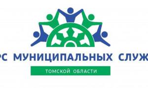 Стали известны результаты первого этапа регионального конкурса «Лучший муниципальный служащий Томской области»