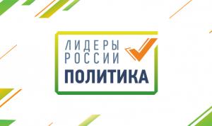 В первом онлайн-тестировании «Лидеров России. Политика» участвовали 96,3% конкурсантов