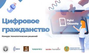 В Казахстане определены победители  конкурса «Цифровое гражданство»