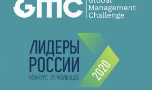 Восемь команд «Лидеров России 2020» вышли в национальный финал Global Management Challenge